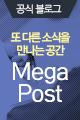 공식블로그 또 다른 소식을 만나는 공간 Mega Post