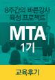 MTA 1��