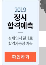 2019정시합격예측
