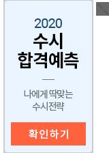 2020수시합격예측