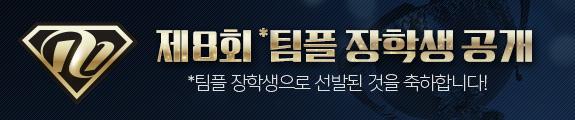 장학생공개