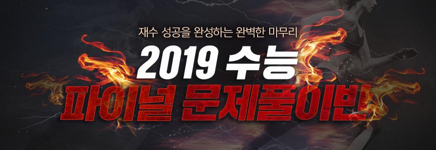 2019 파이널문제풀이반