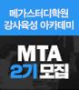 MTA2기
