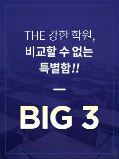 THE강한학원BIG3
