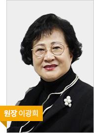 원장 이광희