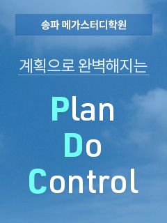 Plan do control