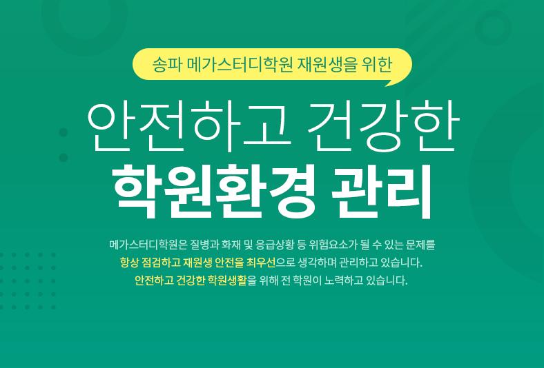 송파 메가스터디학원 재원생을 위한 안전하고 건강한 학원환경 관리