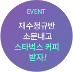 Event 재수정규반 소문내고 스타벅스 커피 받자!