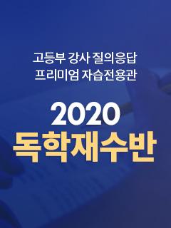 2020독학재수