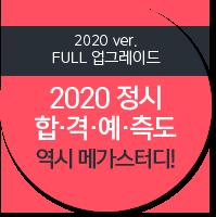 2020 정시 합격예측도 메가스터디