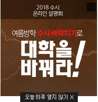 2018 수시 온라인 설명회 여름방학 수시 벼락치기로대학을 바꿔라!