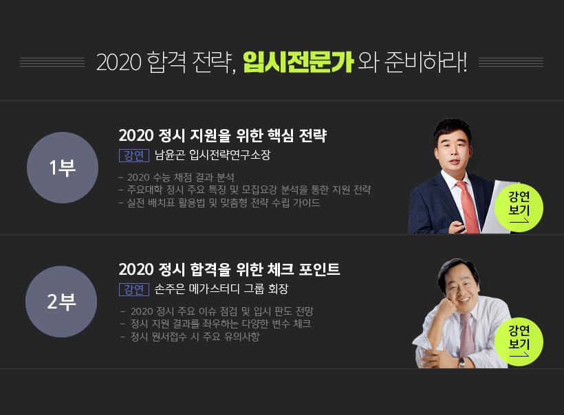 2020합격전략, 입시전문가와 준비하라!