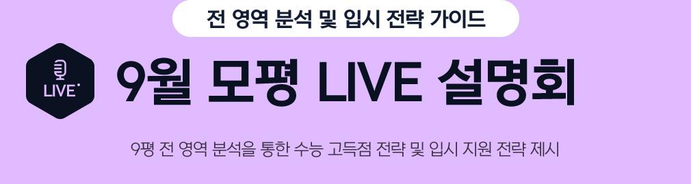 9월 모평 LIVE 설명회