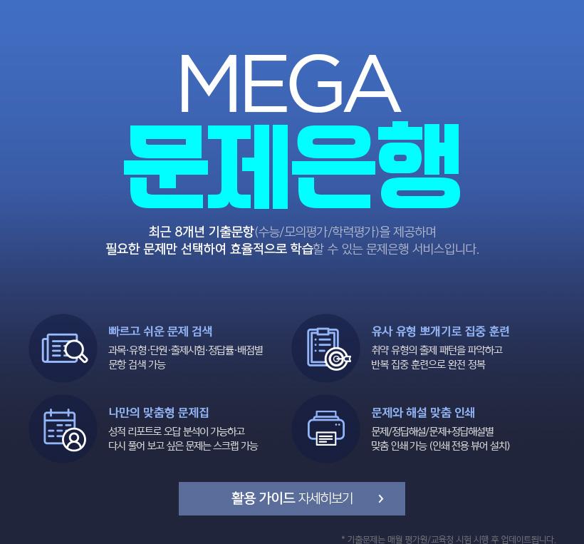 MEGA 문제은행