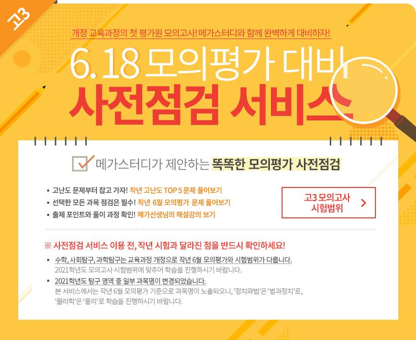 고3 6.18 모의평가 대비 사전점검 서비스