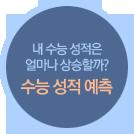 탄탄한 해설강의와 오답노트 약점 보완 계획 수립