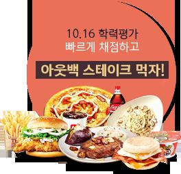 10.16 학력평가 빠르게 채점하고 아웃백 스테이크 먹자!