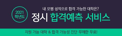 /입시정보/수능모의고사 풀서비스/메인/6월 모평 기준 정시 합격예측