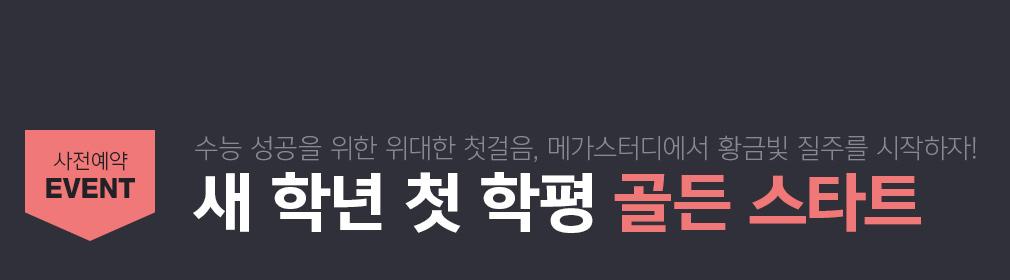 사전예약 EVENT 3월 학력평가 골든 스타트