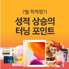 7월 성적 상승의 터닝 포인트