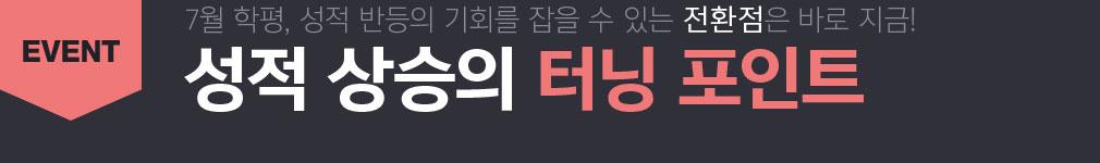 EVENT 성적 상승의 터닝 포인트