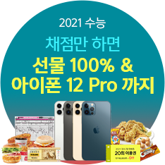 2021 수능 채점만 하면 선물 100% & 아이폰 12 Pro 까지