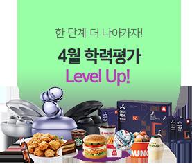 4월 학력평가 Level Up!