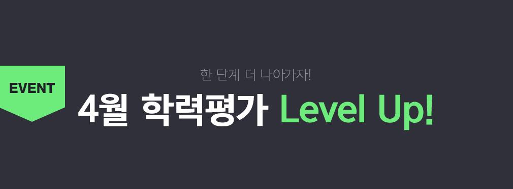 EVENT 4월 학력평가 Level Up!