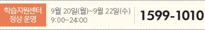학습지원센터 정상운영 / 9월 20일(월) ~ 9월 22일(수) / 09:00 ~ 24:00 / 1599-1010