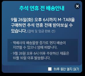 추석 연휴 전 배송안내