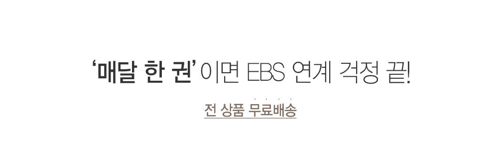 매달 한 권이면 EBS 연계 걱정 끝!