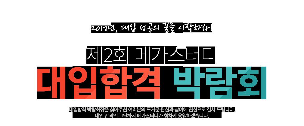 제2회 메가스터디 대입합격 박람회