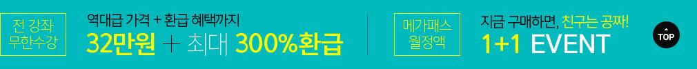 1+1 EVENT 메가패스 월정액 출시!