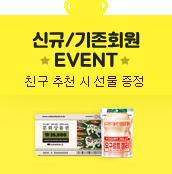 신규/기존회원 이벤트. 친구 추천 시 선물 증정