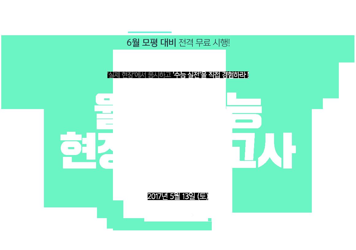 6월 모평 대비 전격 시행! 월간 수능 현장 모의고사