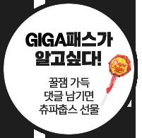 GIGA패스가 알고싶다! 꿀잼가득 댓글 남기면 츄파?스 선물
