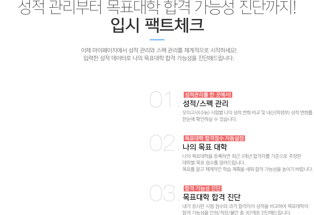 성적 관리부터 목표대학 합격 가능성 판단까지! 입시 팩트체크