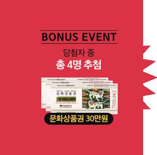 bonus event 매 광클 시간마다 1명씩 총 7명 추첨 문화상품권 20만원