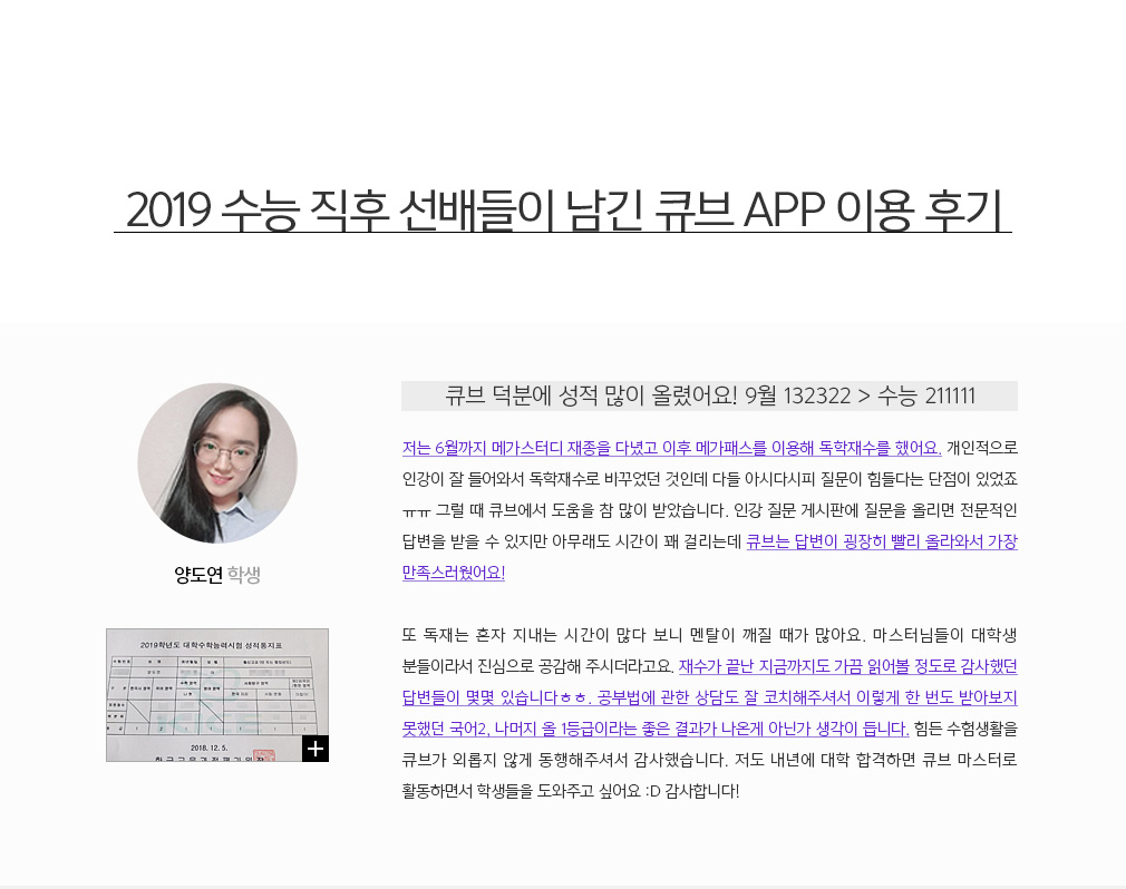 2018 수능 직후 선배들이 남긴 큐브 APP 이용 후기