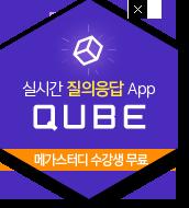실시간 질의응답 App QUBE 100% 당첨 이벤트