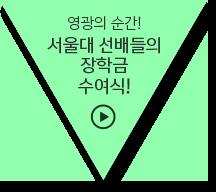 영광의 순간! 서울대 선배들의 장학금 수여식!