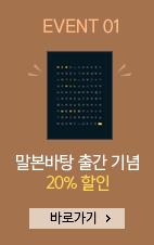 EVENT 01 말본밭탕 출간 기념 20% 할인