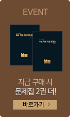 EVENT 02 지금 구매 시 문제집 2권 더!