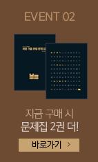 EVENT 지금 구매 시 문제집 2권 더!