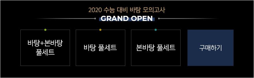 2020 수능 대비 바탕 모의고사 GRAND OPEN