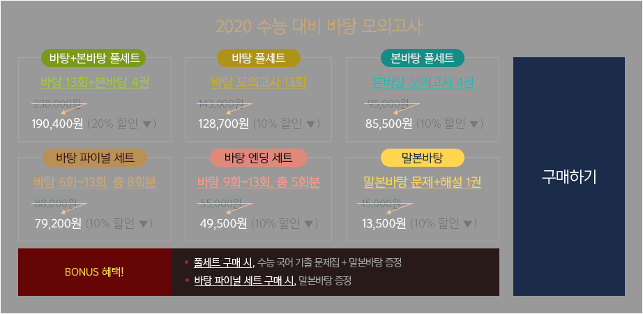2020 수능 대비 바탕 모의고사