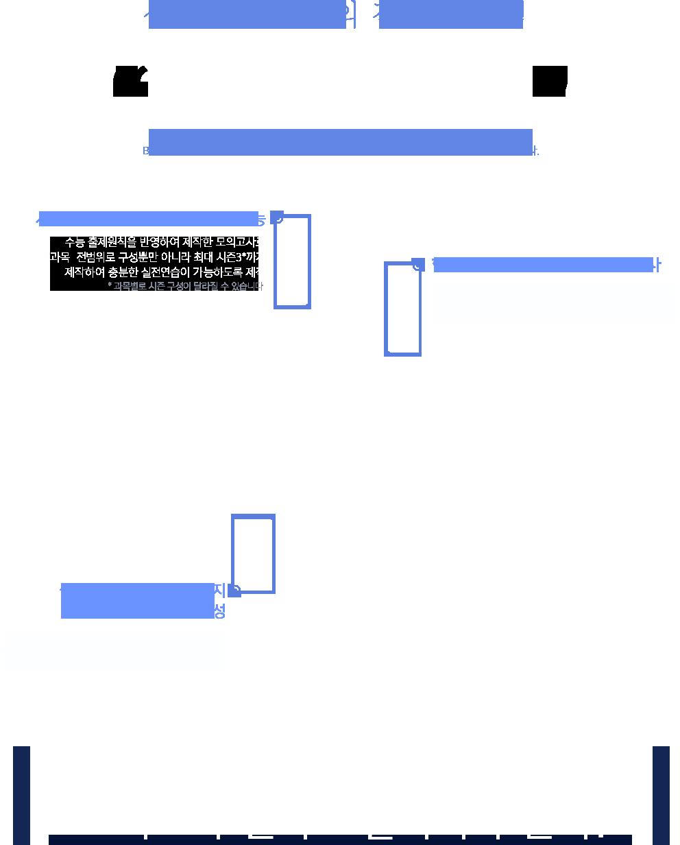 상위권 학생들의 전략적 선택 - 러셀 모의고사 BEST SELECTION