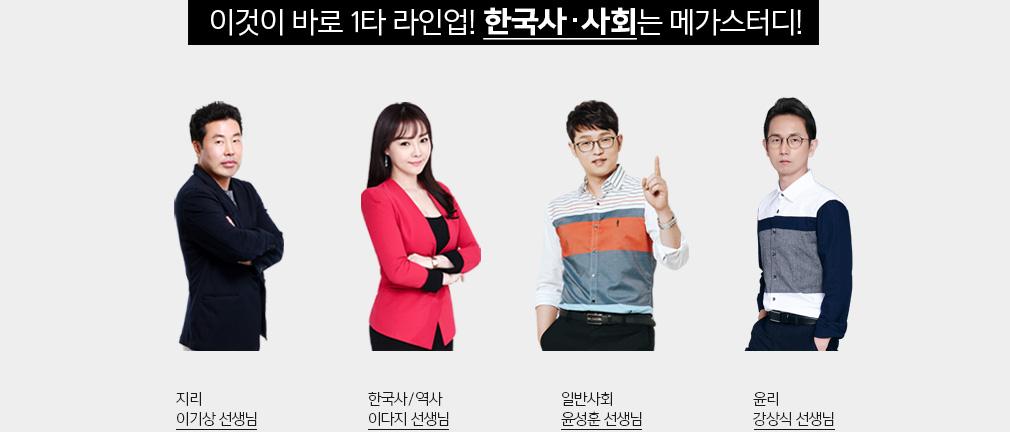 이것이 바로 1타 라인업! 한국사ㆍ사회는 메가스터디!
