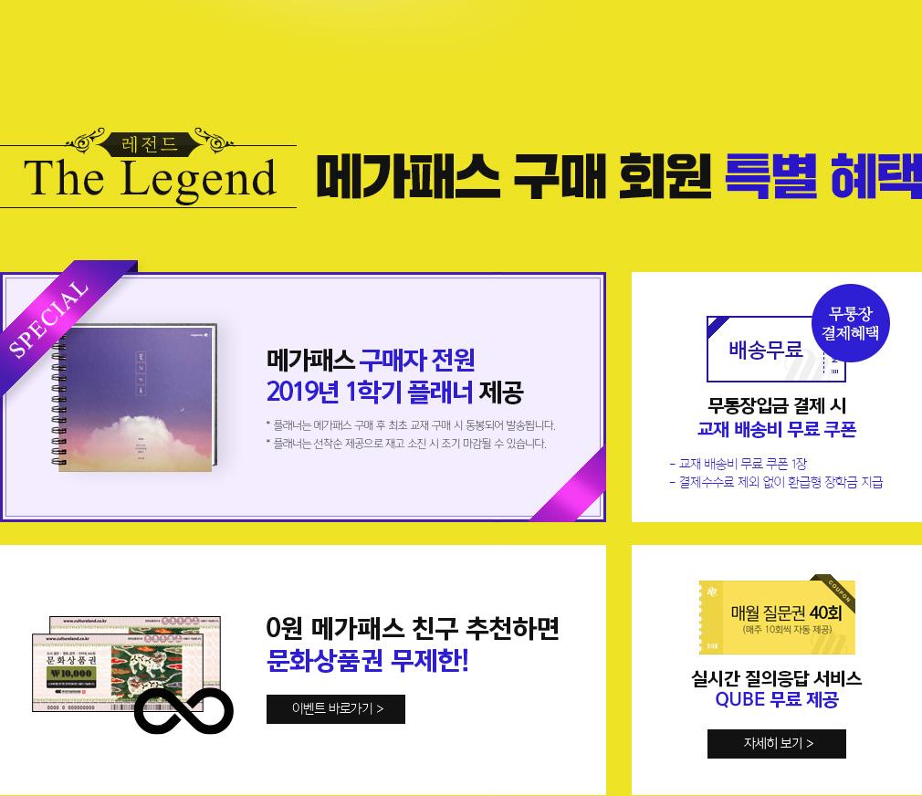 The Legend 메가패스 구매 회원 특별 혜택