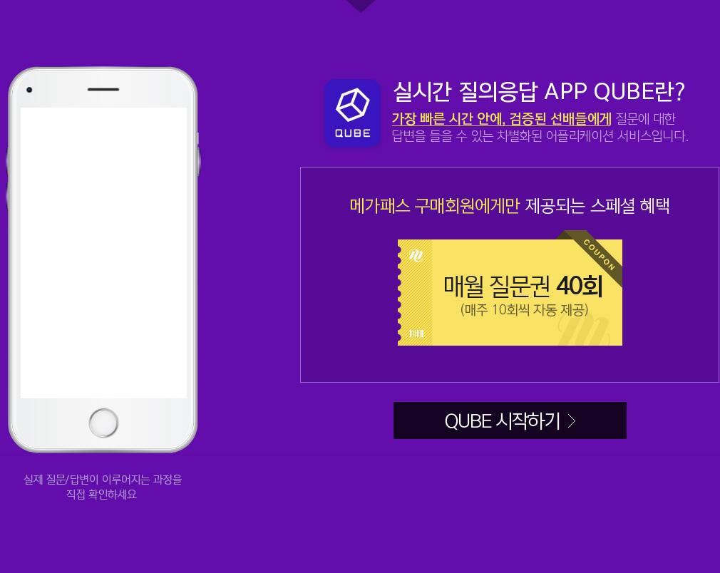 실시간 질의응답 서비스 APP QUBE란